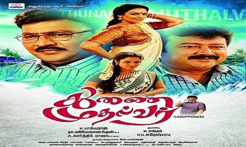 thunai mudhalvar tamil movie