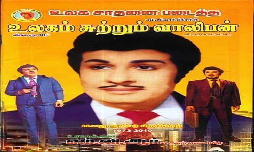 ulagam sutrum valiban tamil movie