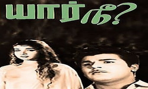 Yaar-Nee-1966-Tamil-Movie