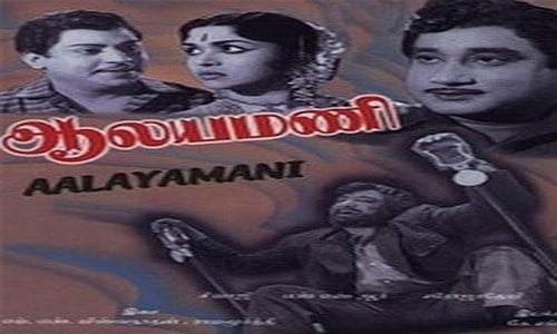 Aalayamani-1962-Tamil-Movie
