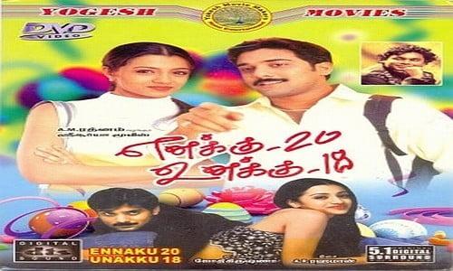 enakku 20 unakku 18 tamil movie