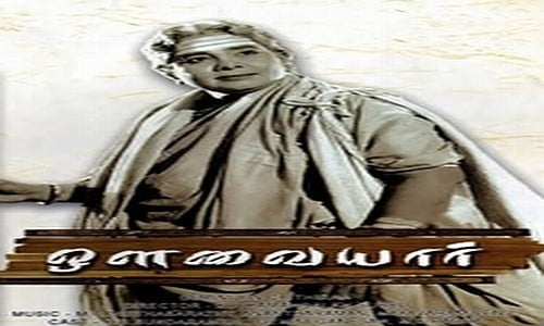 Avvaiyar-1953-Tamil-Movie