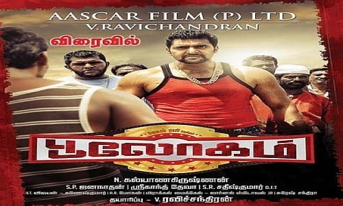 Bhooloham-2015-Tamil-Movie