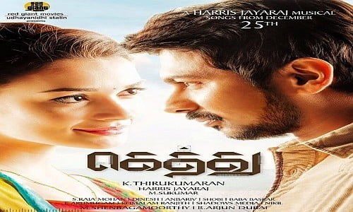 gethu tamil movie