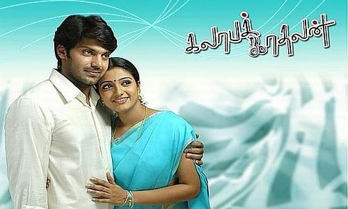 kalaba kadhalan tamil movie