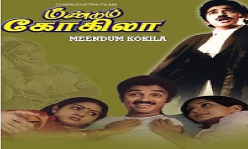 meendum kokila tamil movie