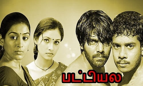 pattiyal tamil movie