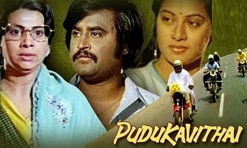 puthukavithai tamil movie
