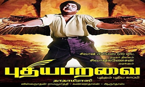 puthiya paravai tamil movie
