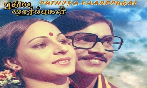 Puthiya-Vaarpugal-1979-Tamil-Movie