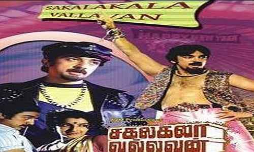 Sakalakala-Vallavan-1982-Tamil-Movie