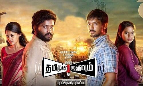 Tamizhuku-En-Ondrai-Azhuthavum-2015-Tamil-Movie