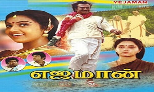 Yejaman-1993-Tamil-Movie
