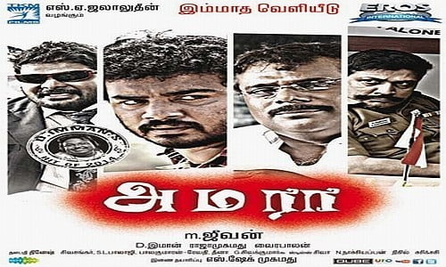 amara tamil movie