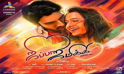 jippa jimikki tamil movie