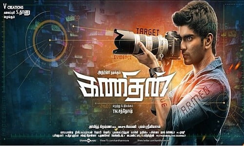 Kanithan-2016-Tamil-Movie