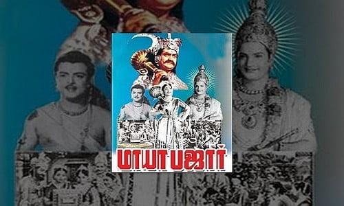 mayabazar tamil movie