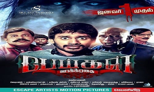 Peigal-Jaakkirathai-2016-Tamil-Movie