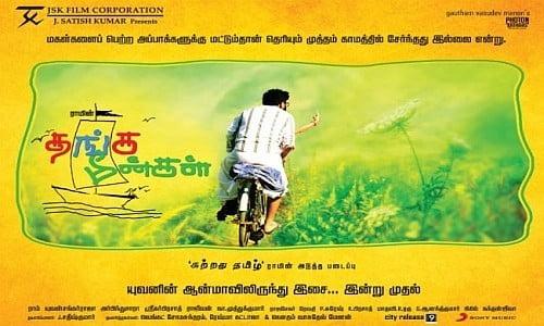 thanga meenkal tamil movie