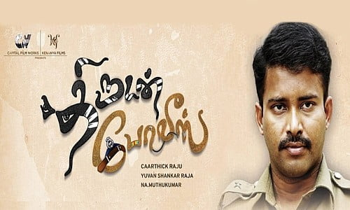 thirudan police tamil movie