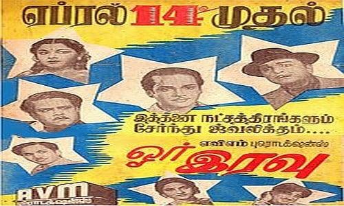 or iravu tamil movie