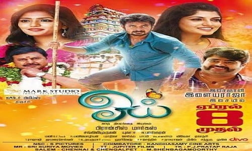 Oyee-2016-Tamil-Movie-Download