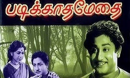 padikkadha medhai tamil movie
