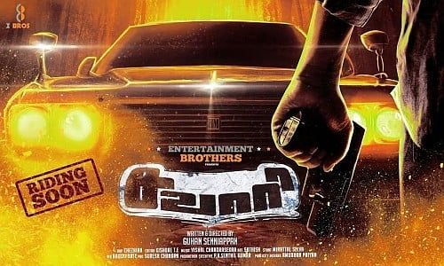 sawaari tamil movie