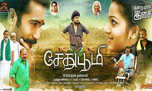 sethu boomi tamil movie