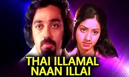 thaayillamal naan illai tamil movie