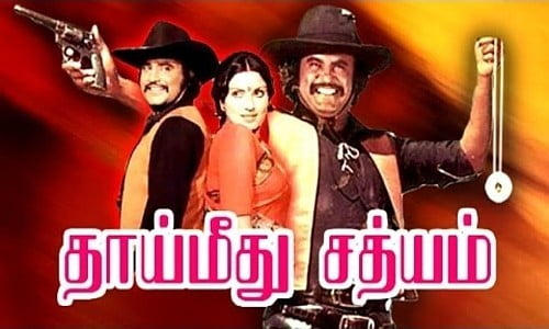 thai meethu sathiyam tamil movie