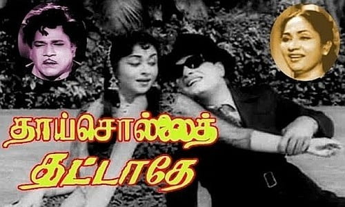 Thaai-Sollai-Thattadhe-1961-Tamil-Movie