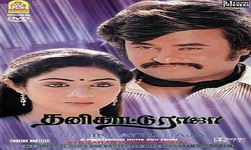 thanikattu raja tamil movie