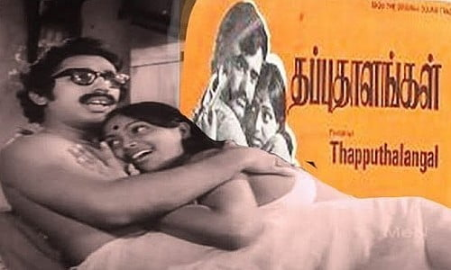 thappu thalangal tamil movie