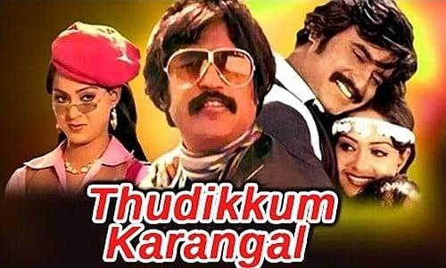 thudikkum karangal tamil movie