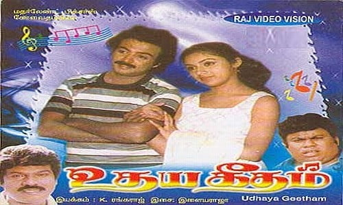 Udhaya-Geetham-1985-Tamil-Movie