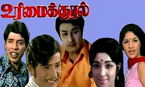 Urimaikural-1974-Tamil-Movie