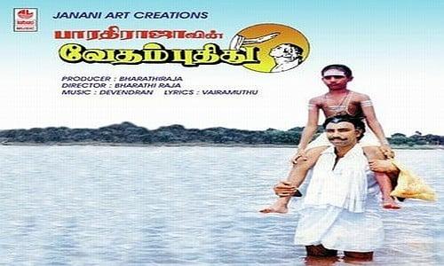vedham pudhithu tamil movie