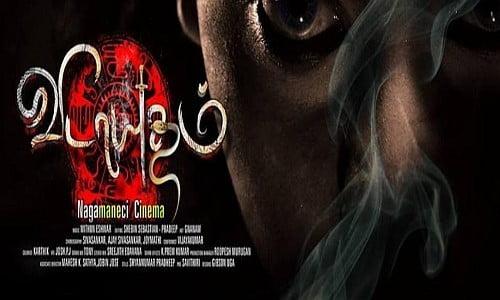 Vidayudham-2016-Tamil-Movie