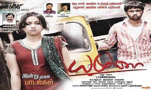 Yamuna-2013-Tamil-Movie