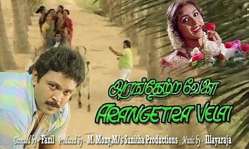 Arangetra-Velai-1990-Tamil-Movie