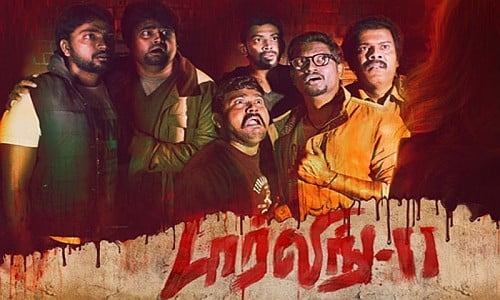 Darling-2-2016-Tamil-Movie-Download