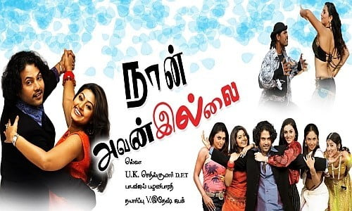 Naan-Avan-Illai-2007-Tamil-Movie