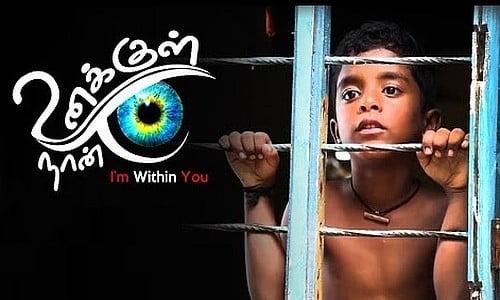 Unakkul-Naan-2016-Tamil-Movie