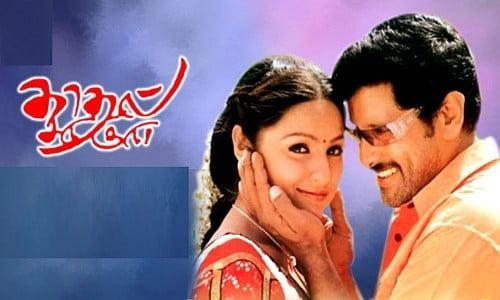 Kadhal-Sadugudu-2003-Tamil-Movie