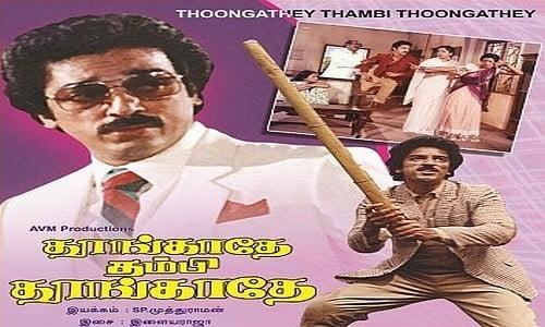 Thoongathey-Thambi-Thoongathey-1983-Tamil-Movie