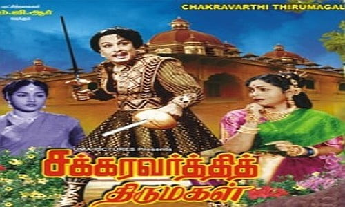 Chakravarthi-Thirumagal-1957-Tamil-Movie