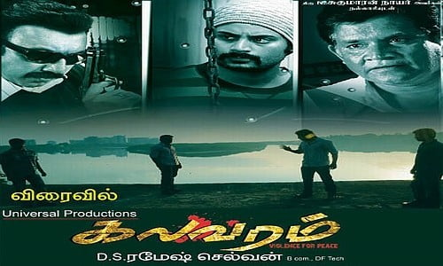 Kalavaram-2014-Tamil-Movie-Download