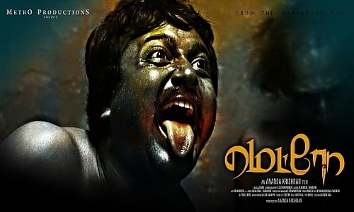 Metro-2016-Tamil-Movie