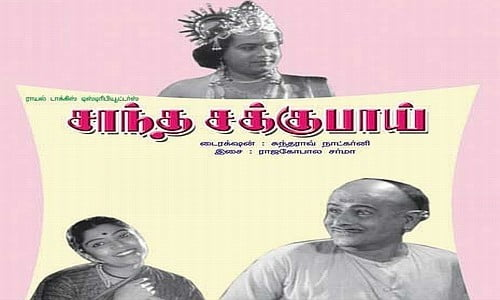 Shantha-Sakkubai-1939-Tamil-Movie